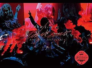【店舗限定特典つき】 欅坂46 LIVE at 東京ドーム ~ARENA TOUR 2019 FINAL~( 初回生産限定盤 )( DVD )(クリアポスター2枚付セット付き)