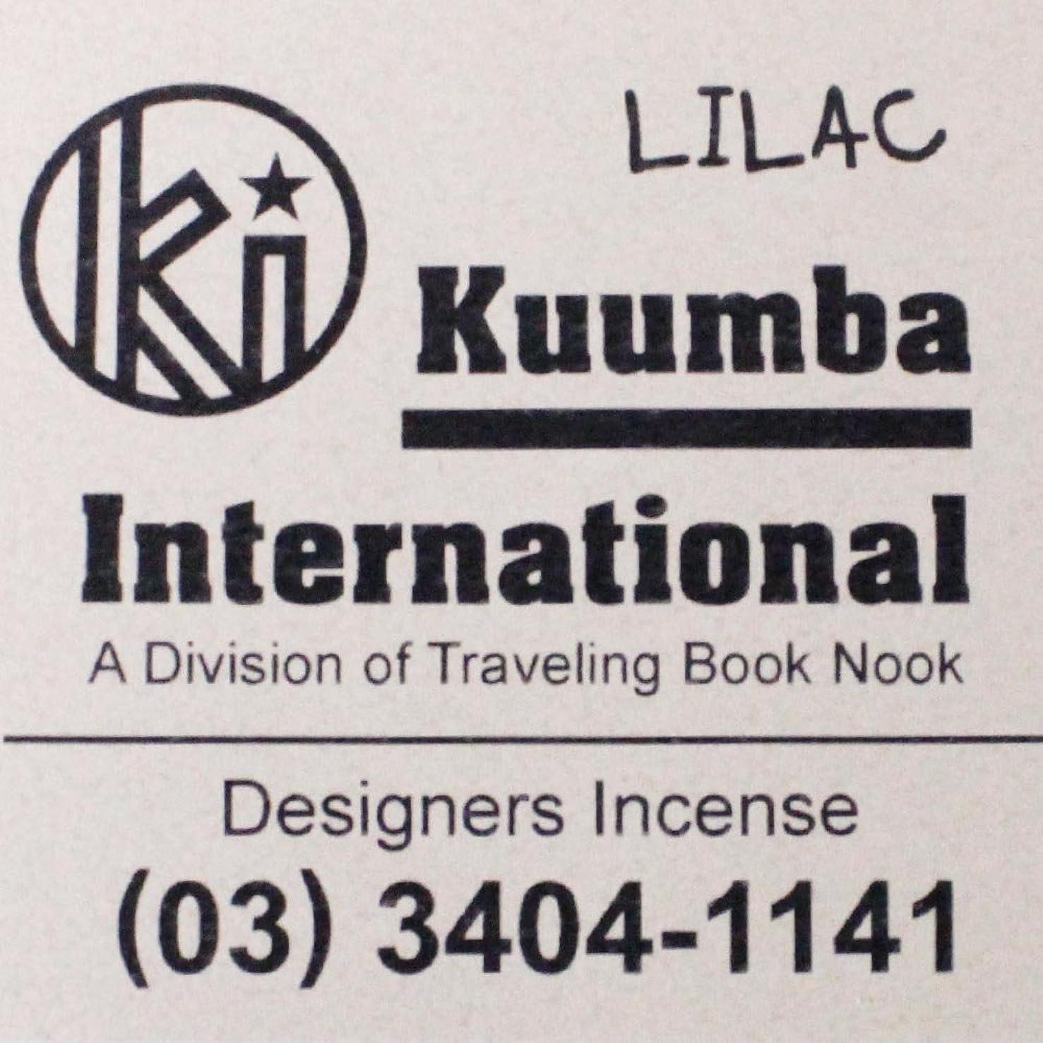 装備する仮定する成功(クンバ) KUUMBA『incense』(LILAC) (Regular size)