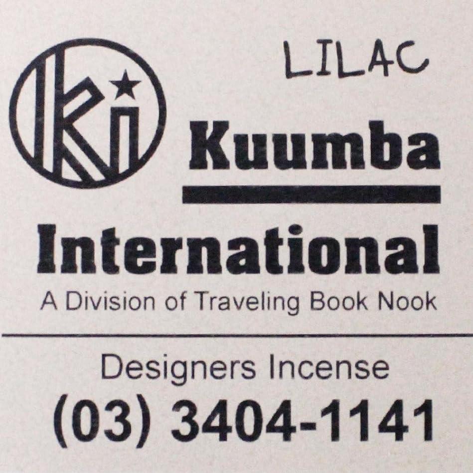 アンタゴニスト水分立証する(クンバ) KUUMBA『incense』(LILAC) (Regular size)