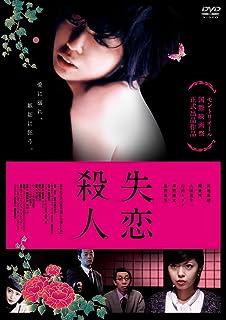 失恋殺人(新・死ぬまでにこれは観ろ! ) [DVD]