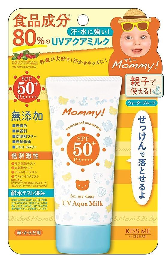 シルエット退化するバックマミー UVアクアミルク 50g