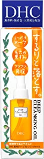 DHC Medicated Deep Cleansing Oil (70ml)