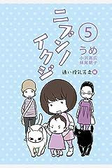 ニブンノイクジ(5) 通い授乳完走編 (コルク) Kindle版