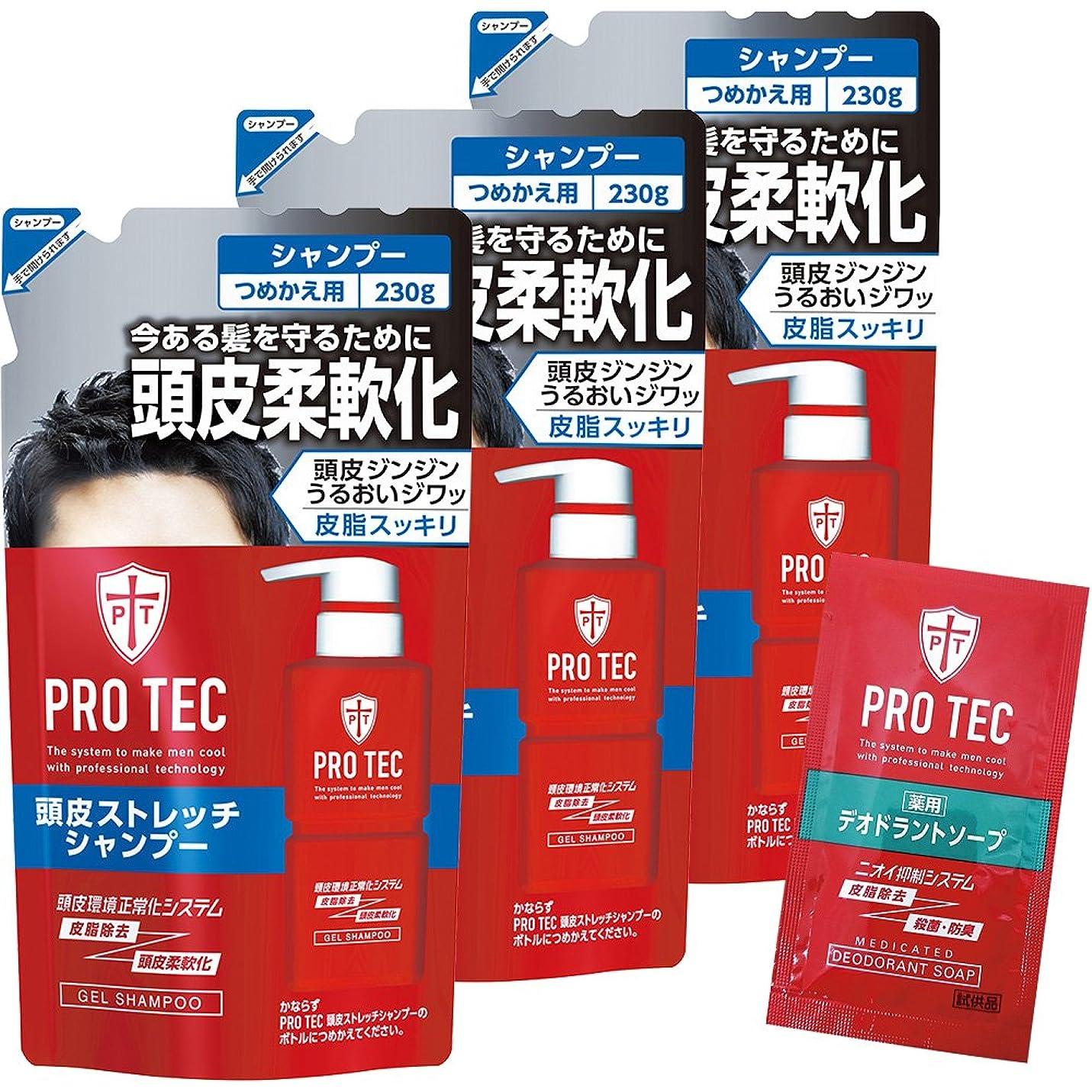 吐くモーション瞬時に【Amazon.co.jp限定】PRO TEC(プロテク) 頭皮ストレッチ シャンプー 詰め替え 230g×3個パック+デオドラントソープ1回分付(医薬部外品)