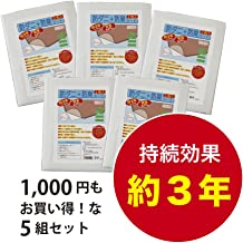【日本製】防ダニシート【2枚入り】 90×180cm 5組セット 通常配送無料