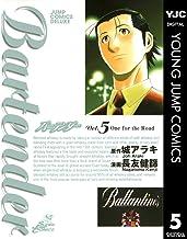表紙: バーテンダー 5 (ヤングジャンプコミックスDIGITAL) | 城アラキ