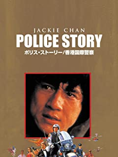 ポリス・ストーリー/香港国際警察(吹替版)