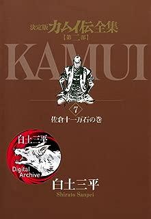 カムイ伝全集 第二部(7) (ビッグコミックススペシャル)
