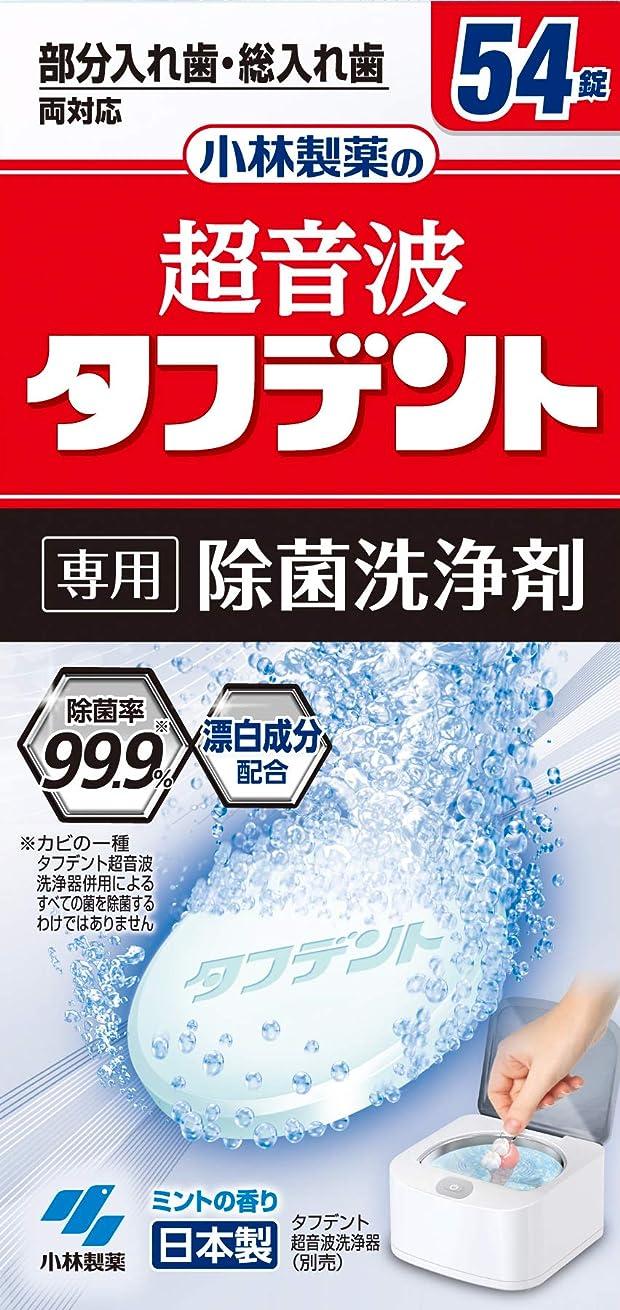 重々しいシャイニング周囲小林製薬 義歯洗浄剤 超音波タフデント除菌洗浄剤 54錠