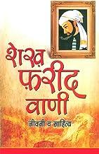 Bharat ke Sant - Sheikh Farid Vaani (Hindi Edition)