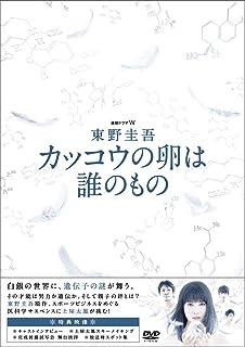 連続ドラマW 東野圭吾 カッコウの卵は誰のもの DVD BOX