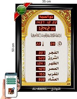 AL-AWAIL Islamic Azan Adhan prayer alarm wall watch clock FSV (FS332-L611)