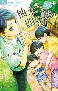 柚木さんちの四兄弟。(7) (フラワーコミックス)