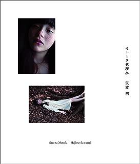 モトーラ世理奈 沢渡 朔 (写真集)