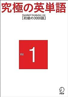 日本市場で強力 アルティメットイングリッシュワードSVLVol.1ビギナー3000ワード