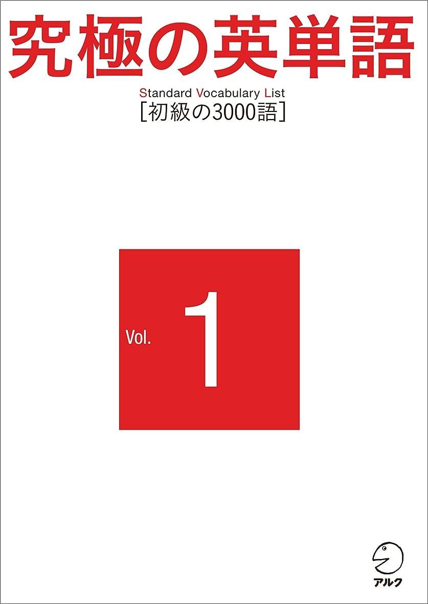 離れてゆり信頼性のある究極の英単語 SVL Vol.1 初級の3000語