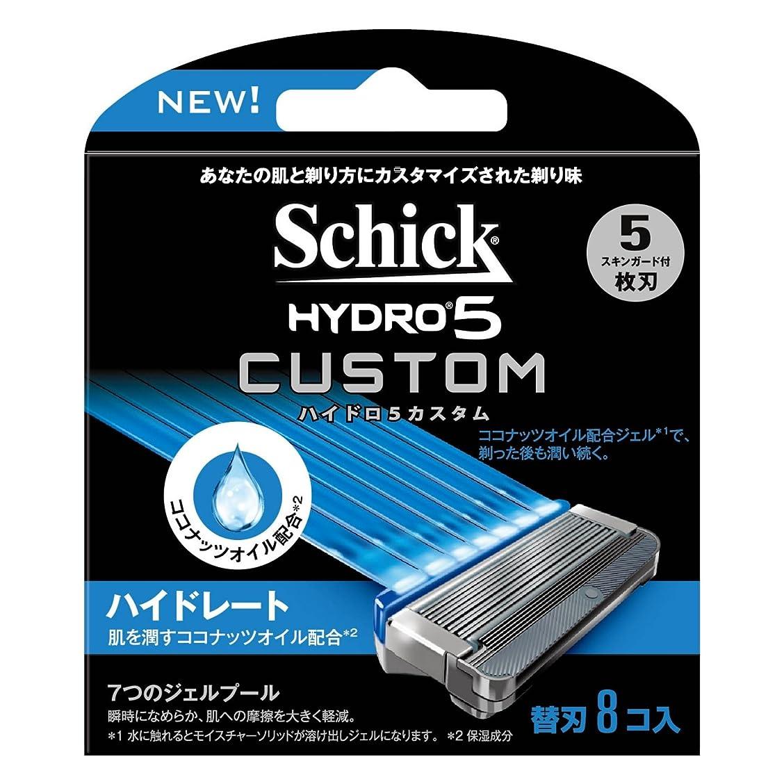 真実おんどり現実的シック Schick 5枚刃 ハイドロ5 カスタム ハイドレート 替刃 8コ入 男性 カミソリ