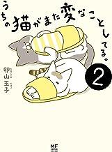 表紙: うちの猫がまた変なことしてる。2 (コミックエッセイ) | 卵山 玉子