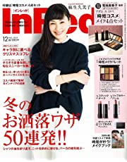 In Red(インレッド) 2019年 12月号