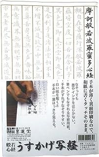 墨運堂 写経用紙 うすかげ写経用紙 15枚入 24658