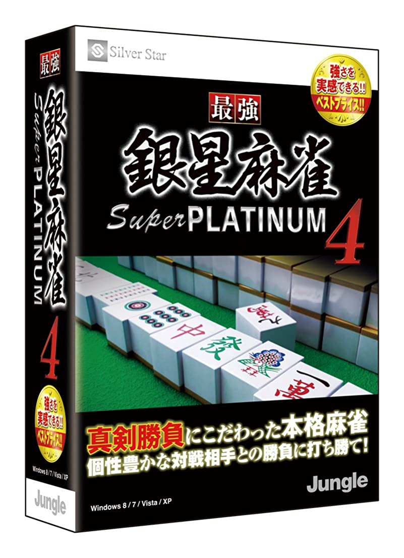 腸作曲するトレーニング最強銀星麻雀 Super PLATINUM 4