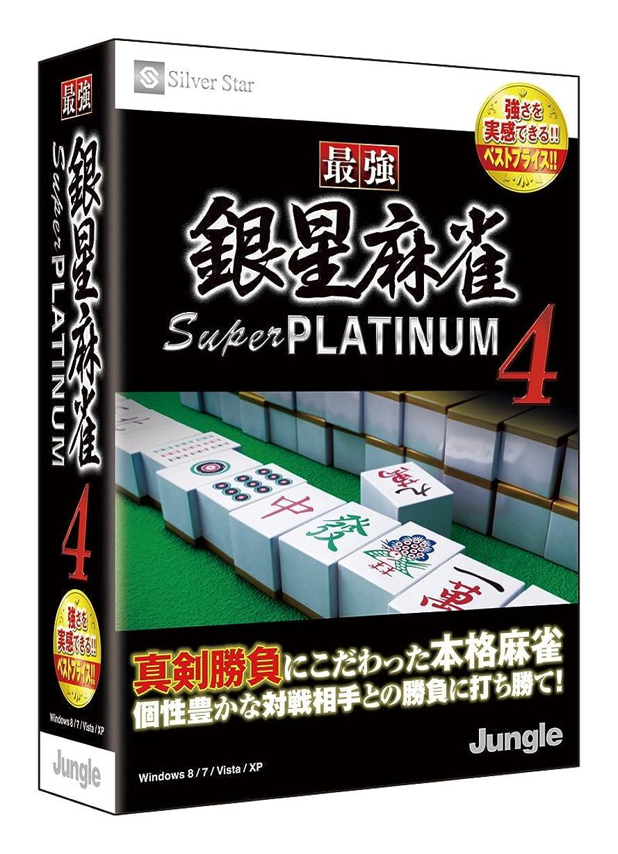 王朝柔らかい司教最強銀星麻雀 Super PLATINUM 4