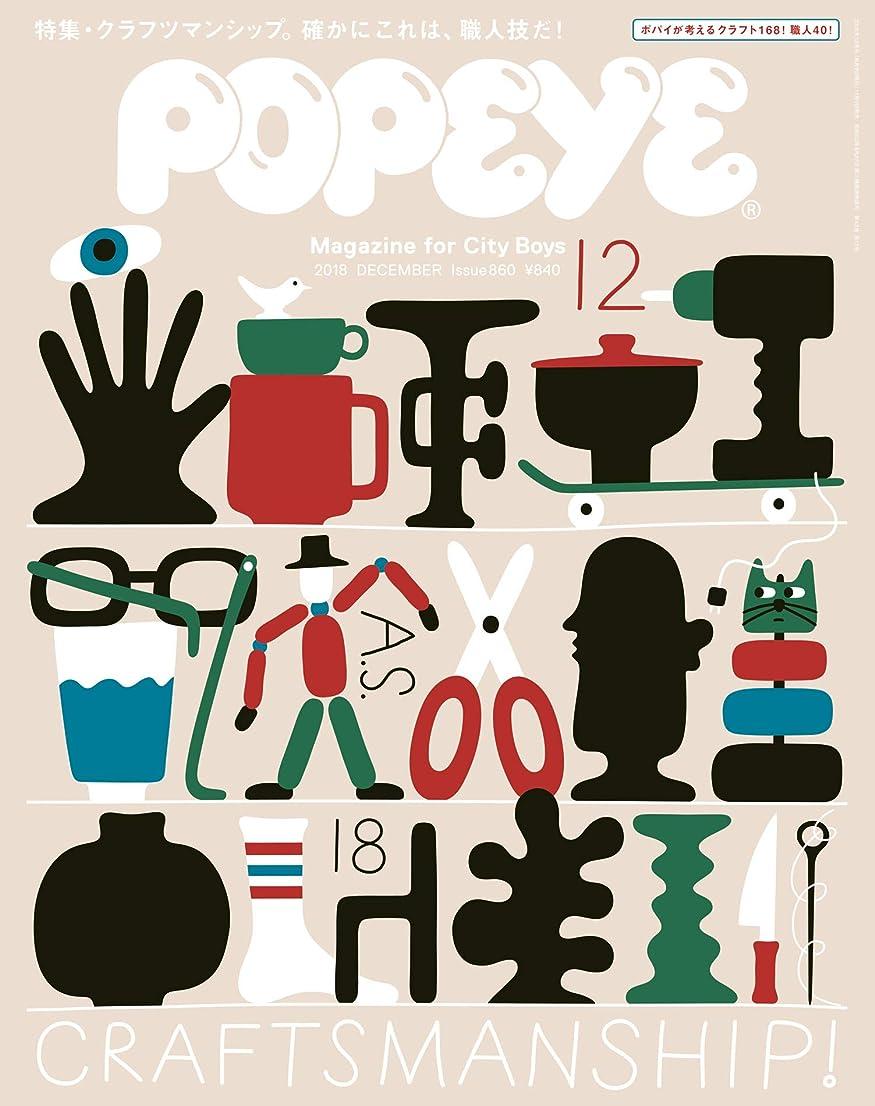 気楽なマサッチョ橋脚POPEYE(ポパイ) 2018年 12月号 [クラフツマンシップ。確かにこれは、職人技だ!] [雑誌]