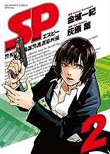 SP(エスピー)警視庁警備部警護課第四係 2 (ビッグコミックススペシャル)