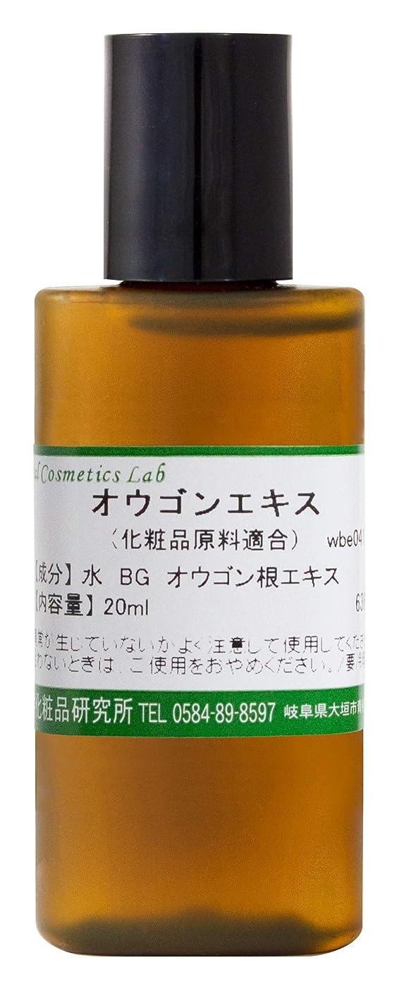 以上強化コーンオウゴンエキス 化粧品原料 20ml