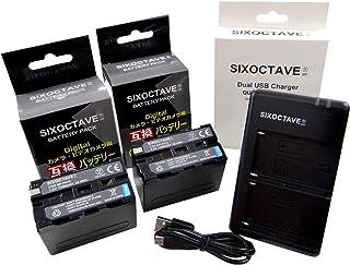 SIXOCTAVE ソニー NP-F970 NP-F960 NP-F950 互換バッテリー 2個[純正充電器対応 残量表示可能]&デュアル充電器 チャージャー BC-VM10 [2個同時充電可] の3点セット HDR-FX1/HVR-Z7J/H...