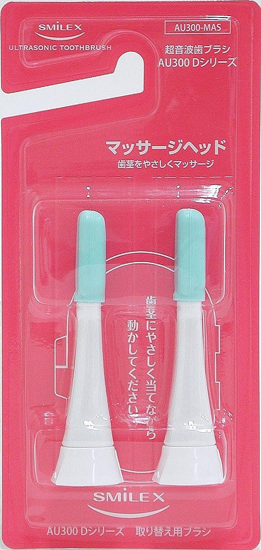 マーカー添加剤緑1.6MHz超音波電動歯ブラシAU300D用 替え歯ブラシ(マッサージヘッド)
