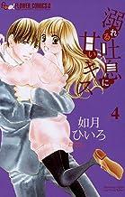 表紙: 溺れる吐息に甘いキス(4) (フラワーコミックスα) | 如月ひいろ