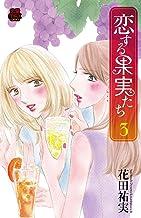 恋する果実たち 3 (MIU 恋愛MAX COMICS)