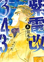 紫電改343(3) (イブニングKC)