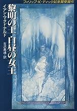 黎明の王 白昼の女王 (ハヤカワ文庫FT)