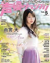声優グランプリ2021年 05 月号 [雑誌]