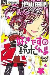 好きです鈴木くん!!(17) (フラワーコミックス) Kindle版