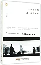 All That Is Solid Melts into Air (Chinese Edition)