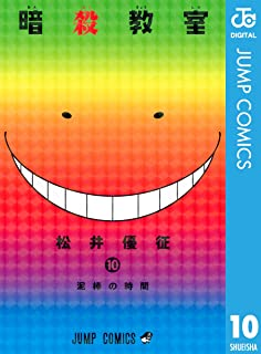 暗殺教室 10 (ジャンプコミックスDIGITAL)