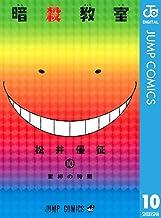 表紙: 暗殺教室 10 (ジャンプコミックスDIGITAL) | 松井優征