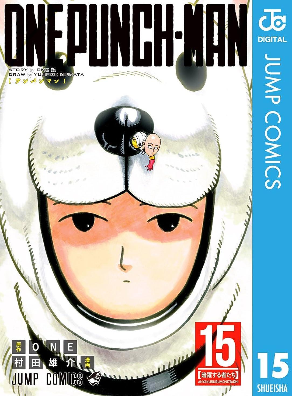 好奇心パリティ詳細にワンパンマン 15 (ジャンプコミックスDIGITAL)