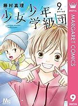表紙: 少女少年学級団 9 (マーガレットコミックスDIGITAL) | 藤村真理