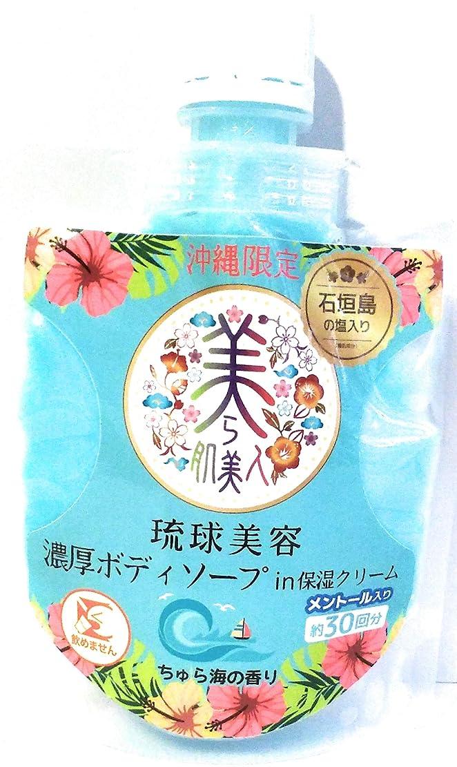 メタリック尊敬するチップ沖縄限定 美ら肌美人 琉球美容濃厚ボディソープin保湿クリーム(メントール入り) ちゅら海の香り