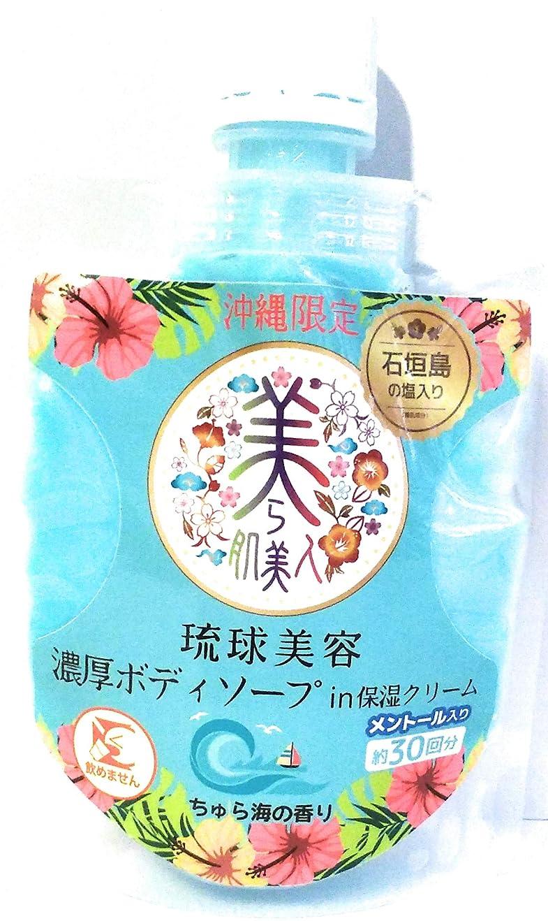 実質的腐ったねばねば沖縄限定 美ら肌美人 琉球美容濃厚ボディソープin保湿クリーム(メントール入り) ちゅら海の香り