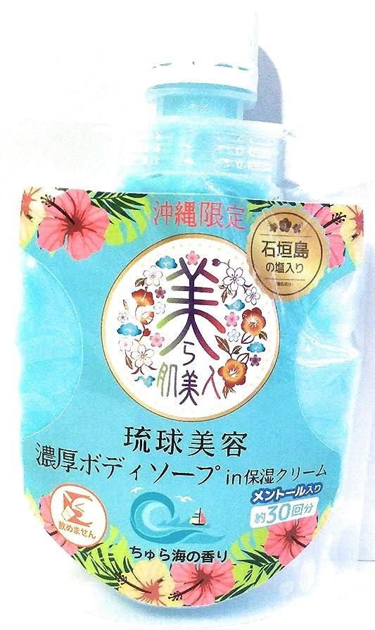 スプリット言及する維持沖縄限定 美ら肌美人 琉球美容濃厚ボディソープin保湿クリーム(メントール入り) ちゅら海の香り