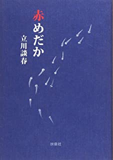 赤めだか (扶桑社文庫)