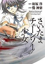 表紙: さいたまチェーンソー少女 (電撃コミックス) | 鶯 神楽