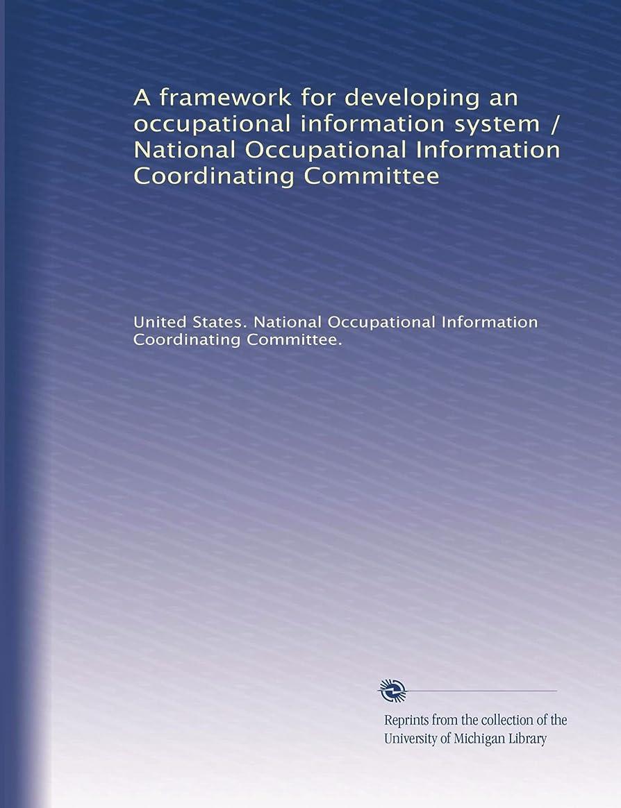 掃除小石バルコニーA framework for developing an occupational information system / National Occupational Information Coordinating Committee