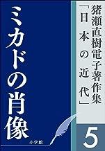 猪瀬直樹電子著作集「日本の近代」第5巻 ミカドの肖像