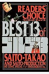 リーダーズチョイス BEST13 of ゴルゴ13 (コミックス単行本) Kindle版